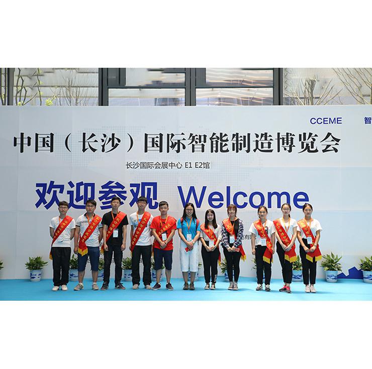 中國(長沙)國際智能制造博覽會